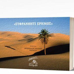 Ευφράνθητι έρημος