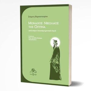 Ο μοναχός Νικόλαος της Όπτινα