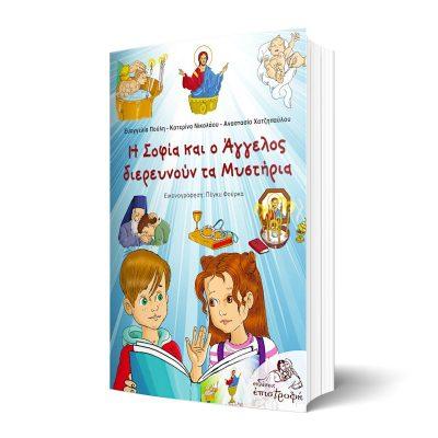 Η Σοφία και ο Άγγελος διερευνούν τα Μυστήρια