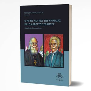 Ο Άγιος Λουκάς της Κριμαίας και ο Αλβέρτος Σβαϊτσερ