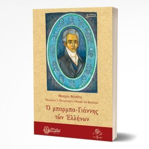 Ο μπαρμπα-Γιάννης των Ελλήνων Ιωάννης Καποδίστριας