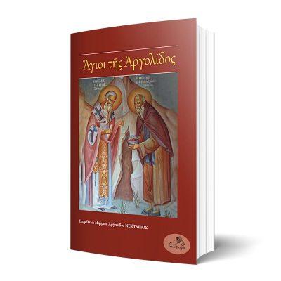 Άγιοι της Αργολίδος