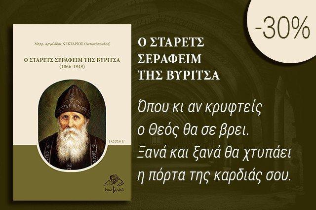 Ο ΣΤΑΡΕΤΣ ΣΕΡΑΦΕΙΜ ΤΗΣ ΒΥΡΙΤΣΑ